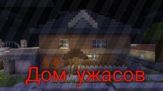 Дом ужасов в Майнкрафте первая серия