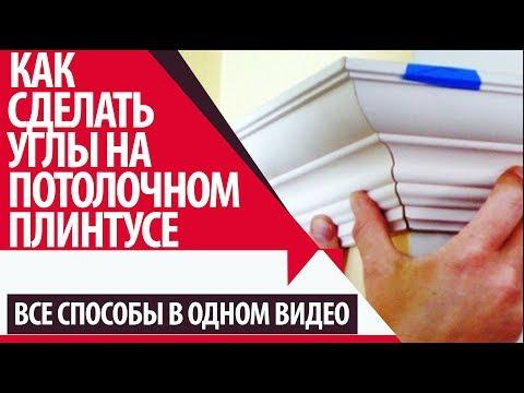 0 - Стельовий плінтус — як зробити кут, як правильно різати кути?
