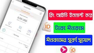 Ringid Investment || Earn Money On Ringid Investment || How To Ringid Investment || EarnStar Bangla|