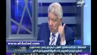 بالفيديو.. مرتضى منصور للمتظاهرين ضد «الخدمة المدنية»: «خلي عندكم دم»