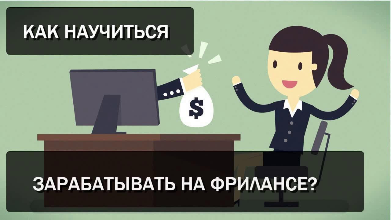 Как получить деньги с биржи фриланса фрилансеры опенкарт
