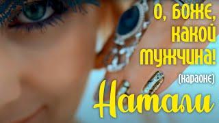 10 Натали - О, Боже, какой мужчина! (караоке версия) (аудио)