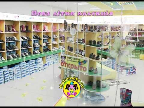 магазин детской обуви котофейиз YouTube · С высокой четкостью · Длительность: 35 с  · Просмотров: 16 · отправлено: 17.04.2014 · кем отправлено: Олеся Савина