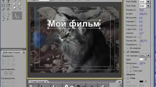 Видеоурок по созданию титров в Adobe Premiere