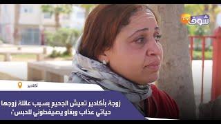 زوجة بأكادير تعيش الجحيم بسبب عائلة زوجها: