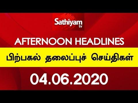 12 Noon Headlines | 04 June 2020 | நண்பகல் தலைப்புச் செய்திகள் | Tamil Headlines News | Tamil News