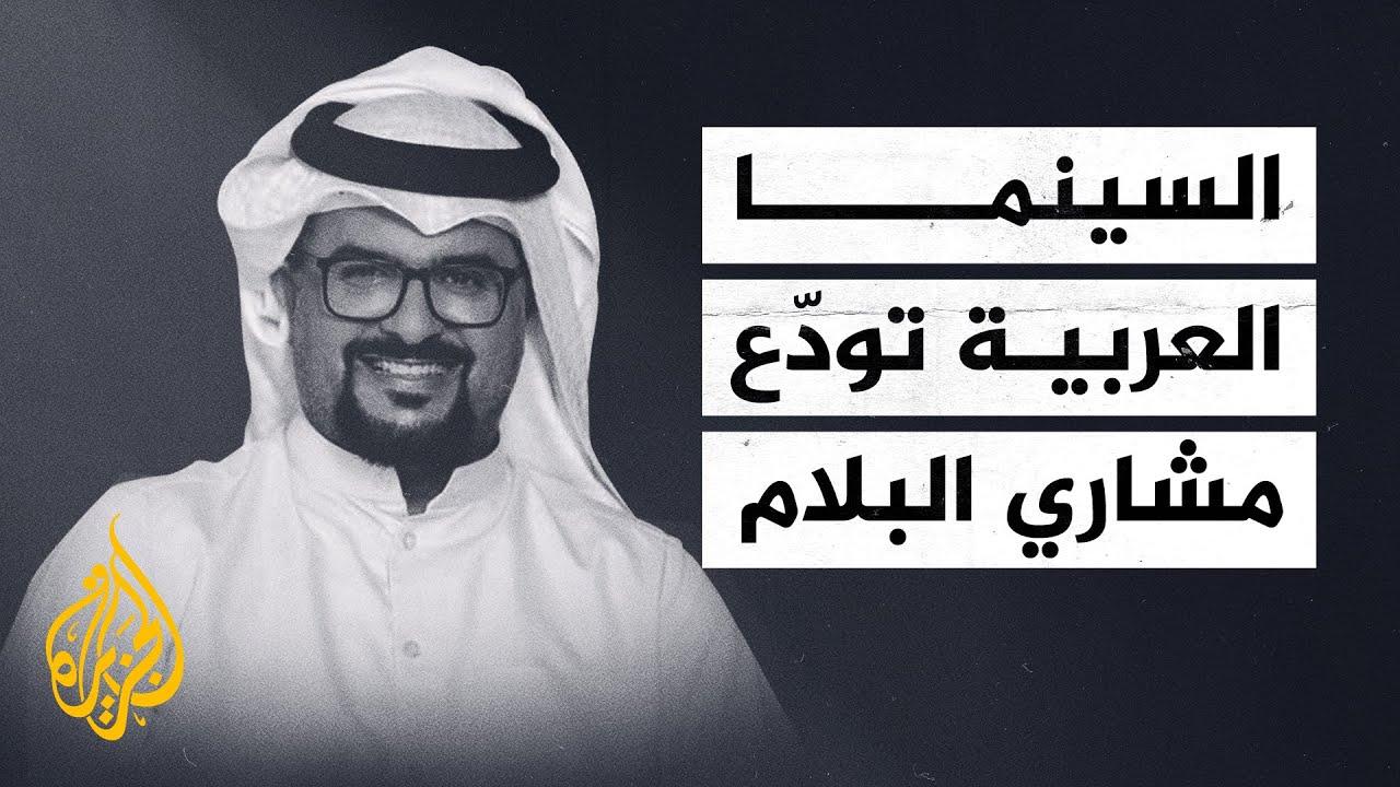 فيروس كورونا يغيب الفنان الكويتي مشاري البلام  - 03:57-2021 / 2 / 28