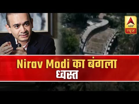 PNB scam accused Nirav Modi's bungalow in Alibag gets demolished by authorities