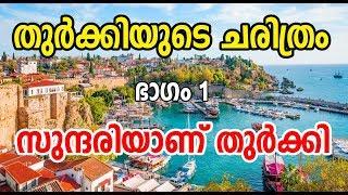 History Of Turkey Part 1 | History Of Turkey Malayalam | World History Malayalam|