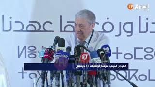 بن فليس يخاطب الرافضين للانتخابات: هاتوا البديل لإخراج الجزائر من الأزمة