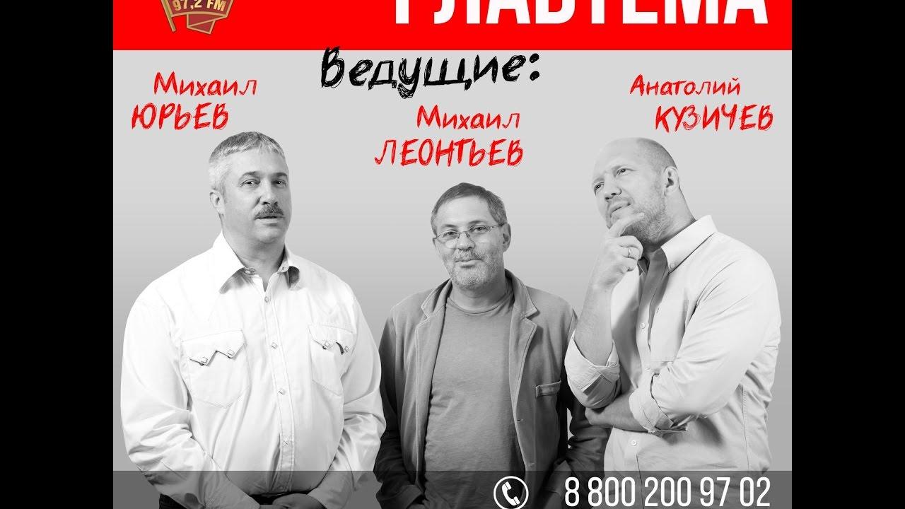 ГлавТема #98. На радио Комсомольская Правда