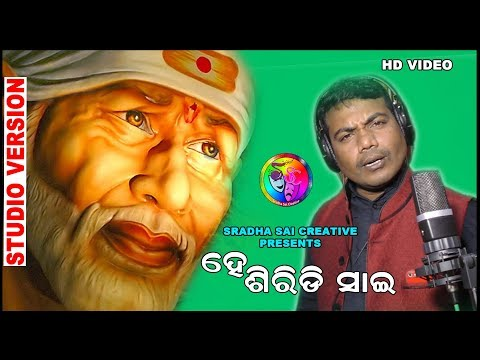 He Shirdi Sai || Brand New Odia Sai Bhajan || Sricharan || Sasmal Manas