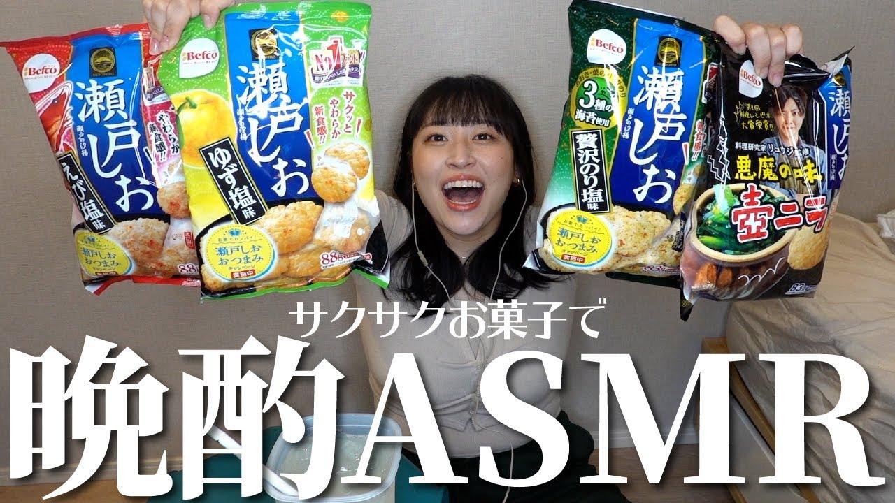 【晩酌】丸山礼、お酒にぴったりサクサクお菓子で晩酌 ASMR しちゃいます!