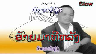 ອ້າຍມາທີຫລັງ  -  ຮ້ອງໂດຍ :  ກ. ແກ້ວກ່ຳພ້າ  -  Kor Keokampha  (VO) ເພັງລາວ ເພງລາວ เพลงลาว lao tuto
