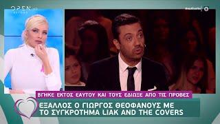 X Factor: Έξαλλος ο Γιώργος Θεοφάνους με το συγκρότημα «Liak and the Cover» Ευτυχείτε! | OPEN TV
