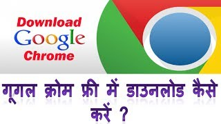 Gambar cover How to download Google chrome on laptop or computer in Hindi | pc me Chrome download kaise kare