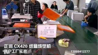 Zhengrun Cx420 Box Wrapper(rigid Box Maker)