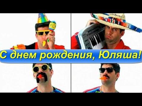 С днем рождения, Юля!