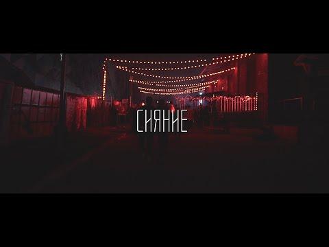 СИЯНИЕ  behind bars | 19.10.2019  // bw cinema / Alexei De Bronhe