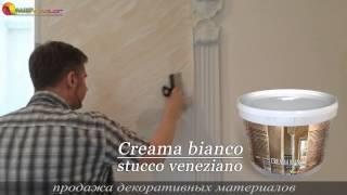 Нанесение Венецианской Штукатурки с Мраморным Эффектом Мастер-Класс(, 2015-08-18T10:19:17.000Z)