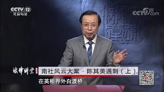 《法律讲堂(文史版)》 20200116 南社风云大案·陈其美遇刺(上)| CCTV社会与法