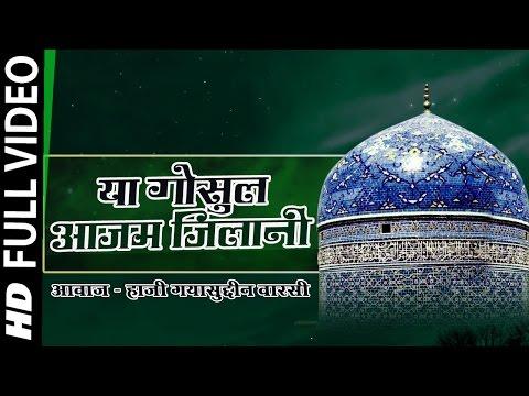 Ya Gousul Azam Jilani   New Qawwali 2017   Gousul Aazam Jilani   Haji Gayasuddin Warsi