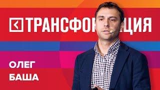 Олег Баша   Выступление на форуме «Трансформация» 2017   Университет СИНЕРГИЯ