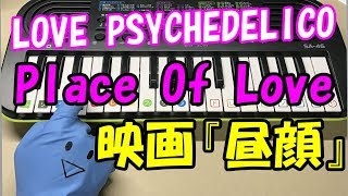 映画『昼顔』主題歌、LOVE PSYCHEDELICOの【Place Of Love】が簡単ドレ...