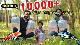 ഹരികുട്ടന് കുളം നിറയെ മീനുകളെ മേടിച്ചു കൊടുത്തു  | Surprising Kid With 57 Expensive Fishes