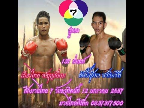 ศึกมวยไทย 7 สี อาทิตย์ 12 มกราคม 2557 เวลา 13.00 น. ณ เวทีช่อง 7 พร้อมฟอร์มหลัง