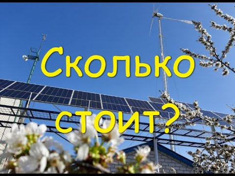 Сколько стоит построить  ветро-солнечную электростанцию, которая генерирует 500 кВт*ч за месяц.