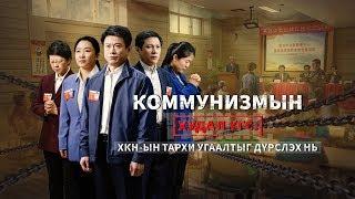 """Христийн сүмийн кино """"Коммунизмын худал үгс"""" Трейлер (Монгол хэлээр)"""