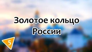 видео Автобусные туры по России