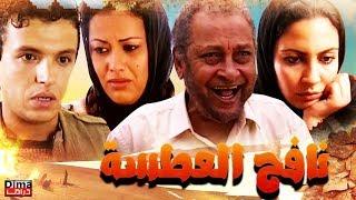 فيلم مغربي نافح العطسة Film  Nafeh EL-Atssah HD