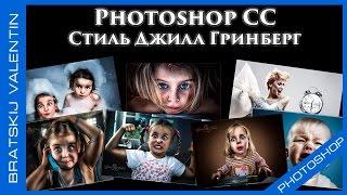 Photoshop CC Стиль Джилл Гринберг