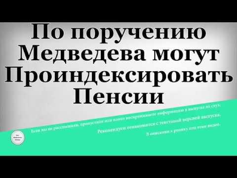 По поручению Медведева могут Проиндексировать Пенсии