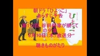 朝ドラ「ひよっこ」第112話 谷田部家が揃っての夕食 8月10日(木)放送...