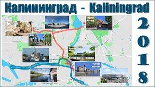 Калининград - что посмотреть за день?!     Kaliningrad - what to see for a day ?!