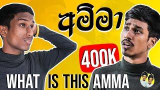 අම්මා - Amma   What is this Amma   අයියයි - මල්ලියි Ayya & Malli