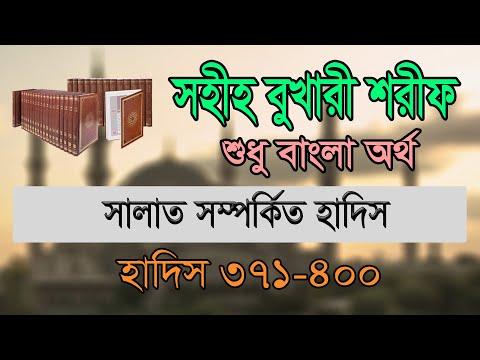 Bukhari Sharif Bangla MP3, Part 1, Hadis 371-400