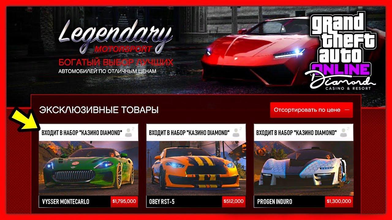 Машины в казино можно ли заработать деньги в интернете в казино