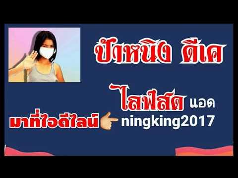 หญิงไทยได้ฉายาโสเภณีข้ามชาติ? ผิดมั้ยที่อยากเลือกตั้ง?14.03.2018