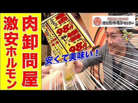【激安ホルモン】肉の卸問屋で安くて美味い!焼肉、カレー、TKGなんでもアリ!【徳川ホルモンセンター/平和島】