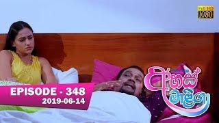 Ahas Maliga | Episode 348 | 2019-06-14 Thumbnail