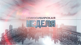 """""""Новосибирская неделя"""" от 20 октября 2018 года"""