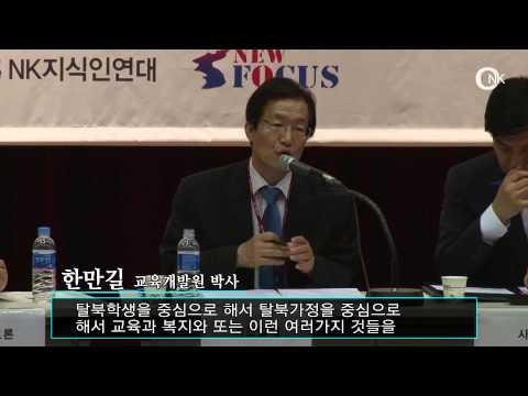 탈북 청소년 학력증진을 위한 정책토론회
