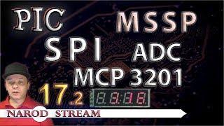 Программирование МК PIC. Урок 17. MSSP. SPI. Внешний АЦП MCP3201. Часть 2