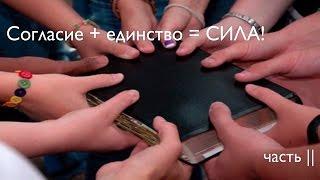 Согласие + единство = СИЛА. часть 2