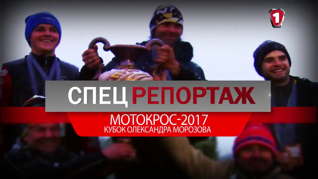 Кубок Олександра Морозова   Мотокрос - 2017