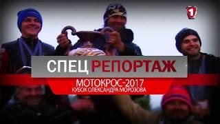 Фото с обложки Кубок Олександра Морозова | Мотокрос - 2017